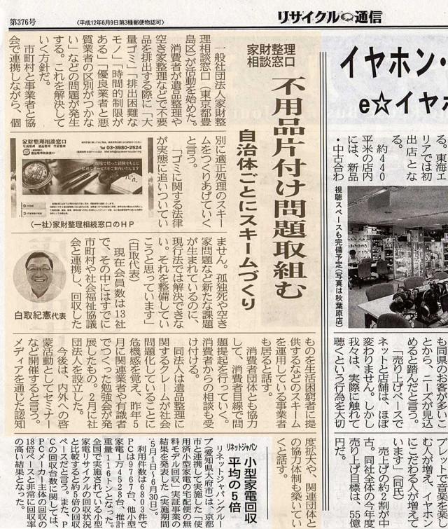 リサイクル通信(2015.09.25発行)