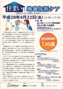 20160422nagoya-seminar