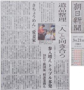 20160321朝日新聞