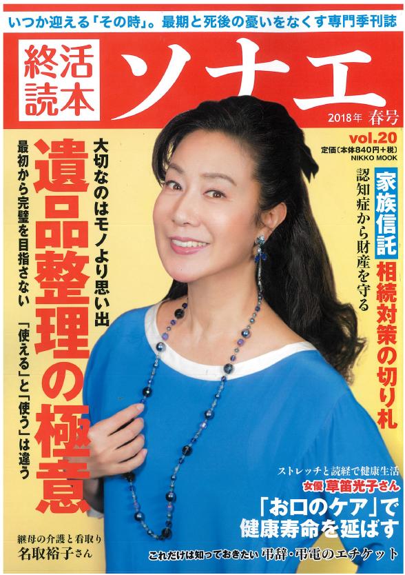 終活読本 ソナエ vol.20 2018年春号(産経新聞出版)