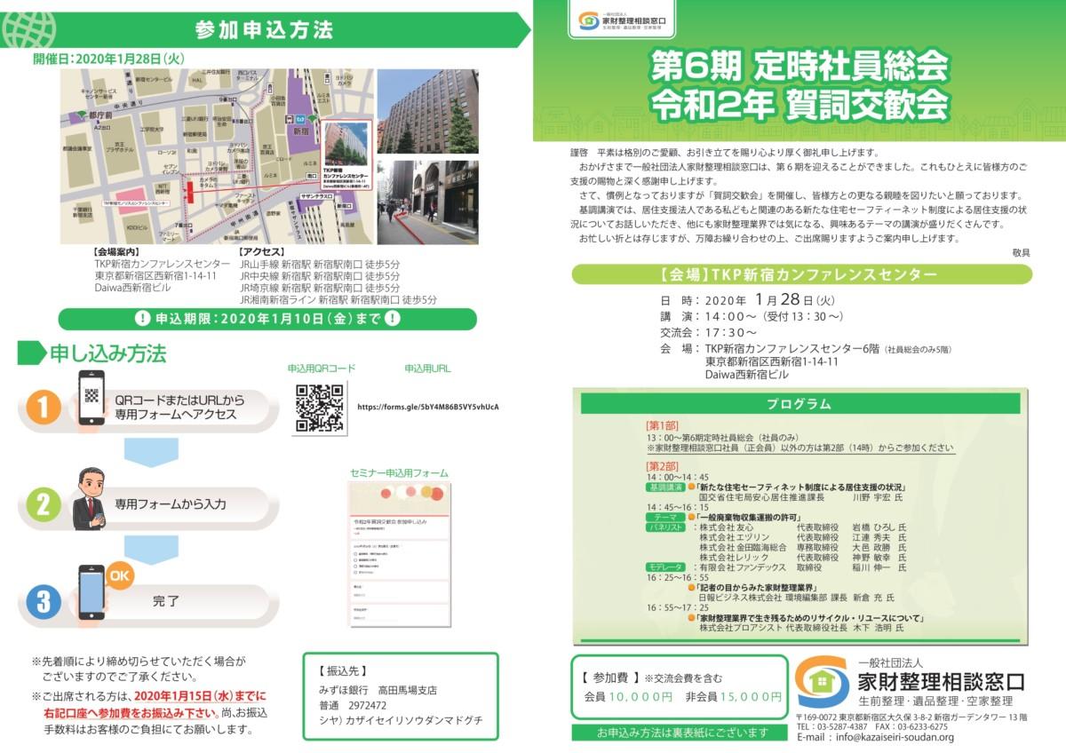 2020賀詞交歓会家財整理総会チラシA3_1