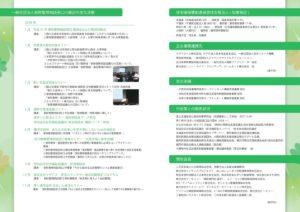 2020賀詞交歓会家財整理総会チラシA3_2