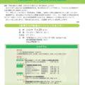 2020賀詞交歓会家財整理総会チラシA3