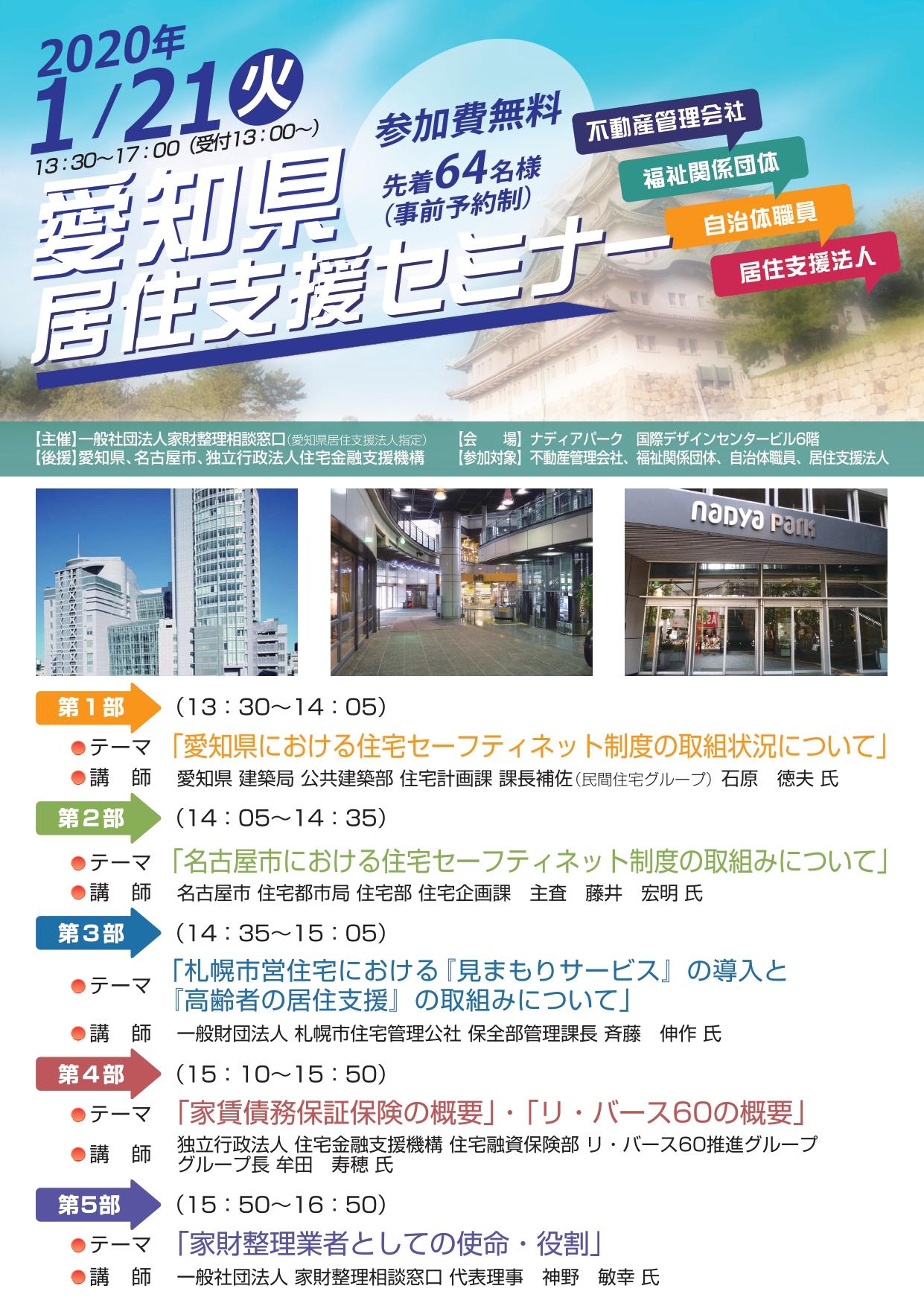 20200121愛知県居住支援セミナー_1