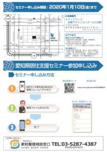 20200121愛知県居住支援セミナー_2