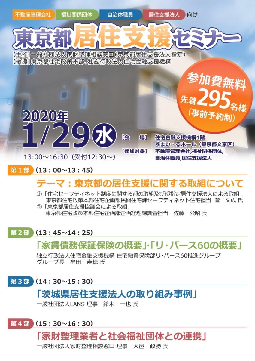 20200129東京都居住支援セミナーチラシ_1