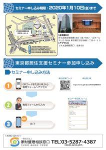 20200129東京都居住支援セミナーチラシ_2