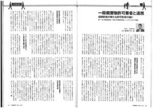 月刊廃棄物 2020.4月号(P16-17)