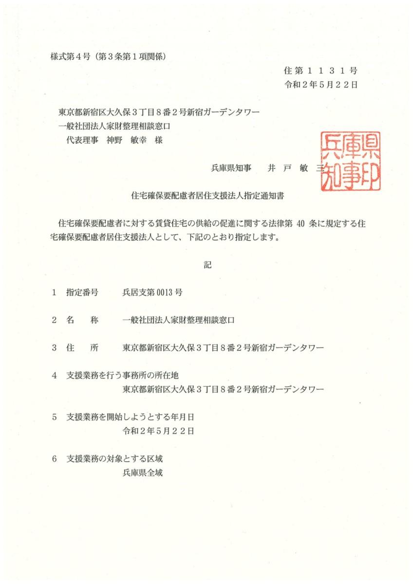 指定通知書⑪(兵庫県 20200522)(兵居支第0013号)