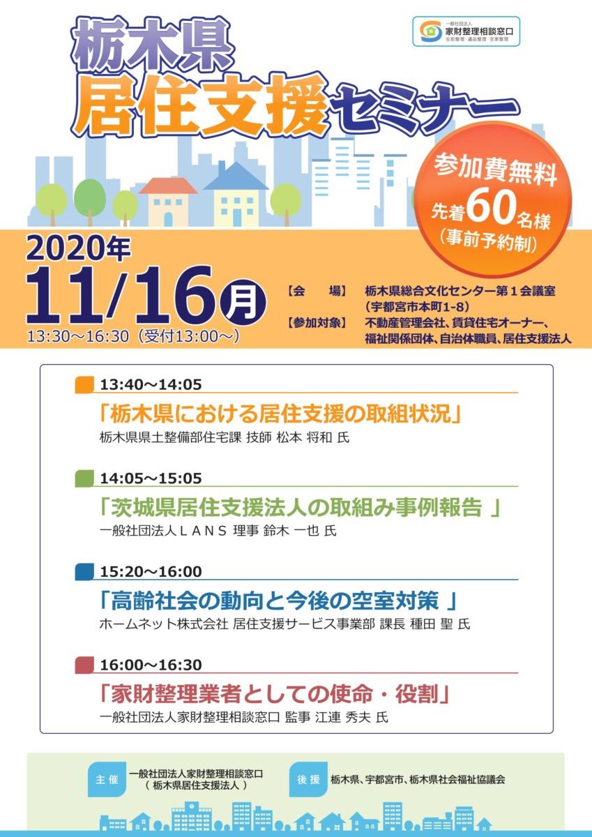 栃木県居住支援セミナー